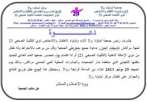 Invitation à l'assemblée générale de l'association Abnaouna T21 inv1-300x209